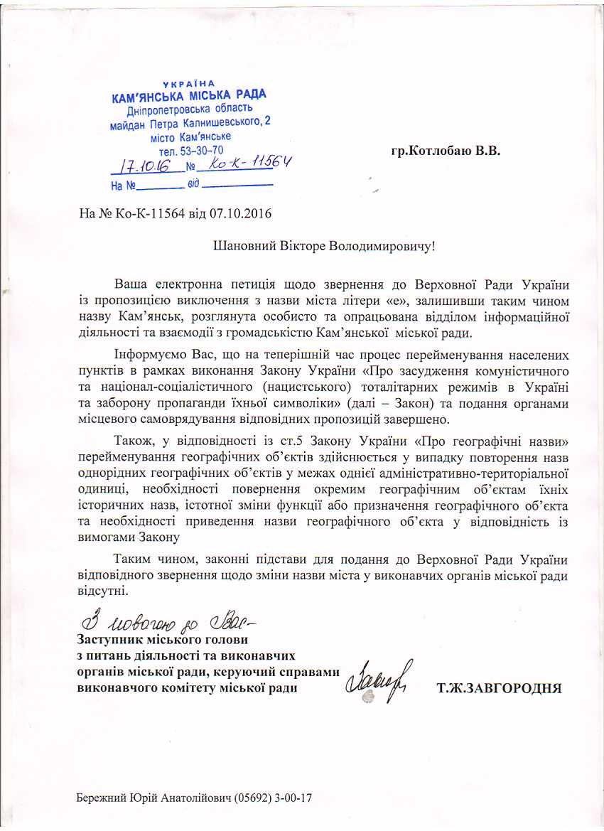 """""""Е"""" из """"Каменское"""" убирать не будут, фото-1"""