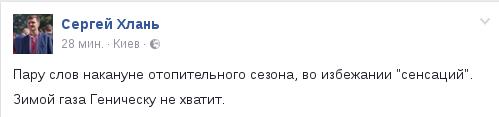 Народный депутат про ситуацию с Геническом: «Будет много зрады», фото-1