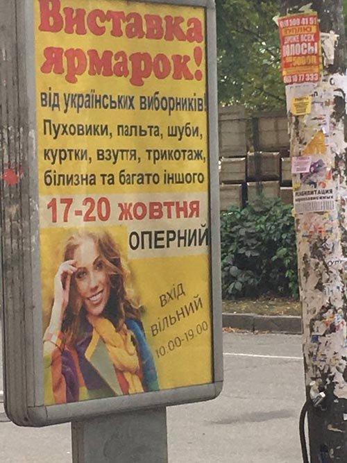 В днепровском театре состоится странная выставка (ФОТО), фото-1