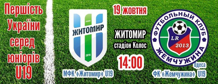 МФК Житомир - ФК Жемчужина
