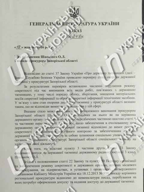 Стало известно, за что уволен запорожский прокурор Александр Шацкий, - ДОКУМЕНТ, фото-1