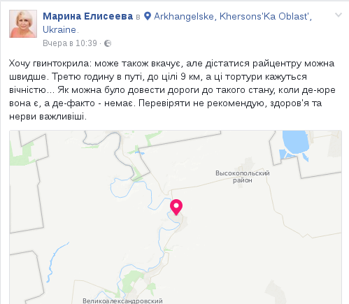 «Нужен вертолёт»: по дороге близ села Архангельское на Херсонщине не проехать, фото-1