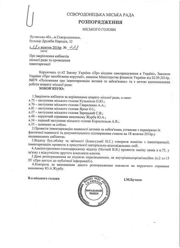 Бутков отписал кабинет Казакова своему соратнику (документ), фото-1