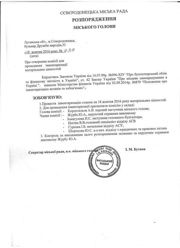 Бутков отписал кабинет Казакова своему соратнику (документ), фото-2