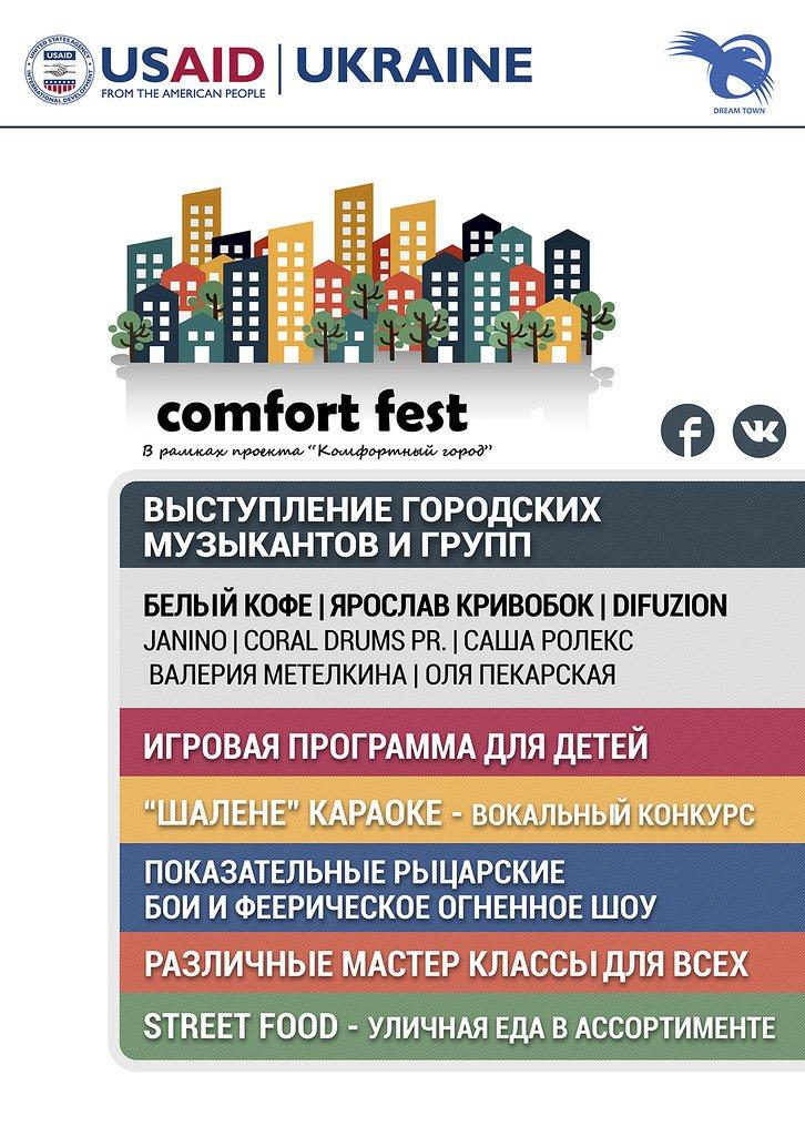 """Музыкальный фестиваль """"Комфортный город"""" уже в эти выходные в Северодонецке, фото-1"""