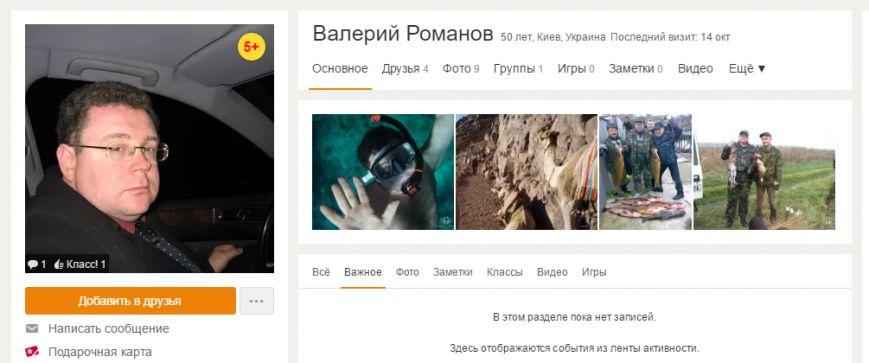 Кто такой Валерий Романов и почему его назначили прокурором Запорожской области, фото-4