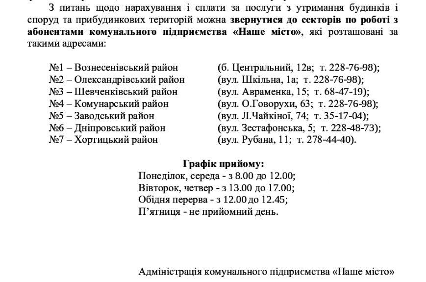"""Как запорожцам позвонить в КП """"Наше місто"""": список телефонов, фото-1"""