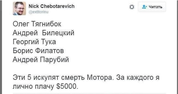 За голову Филатова предлагают 5 тысяч долларов, фото-1