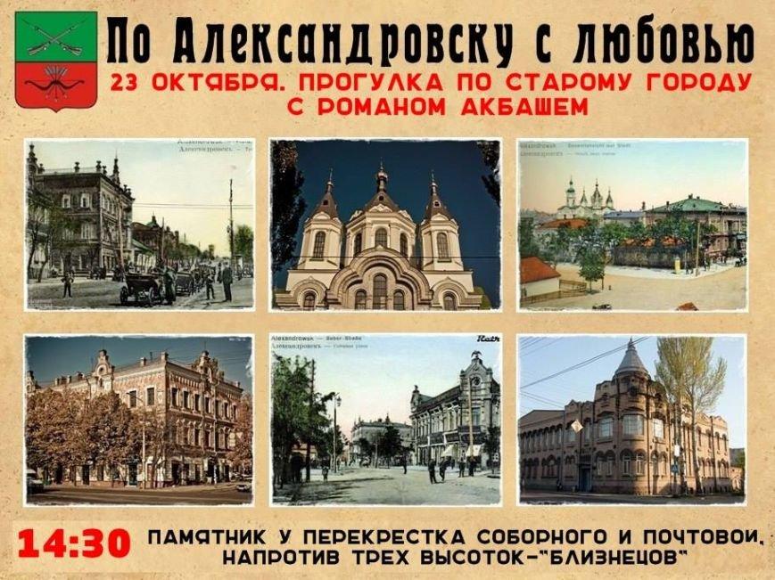 Толока, прогулка по старому городу и вечер блюза: 10 идей, как провести выходные в Запорожье, фото-6
