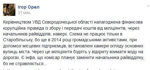 Северодонецкие полицейские наладили схему передачи взяток - активист, фото-1