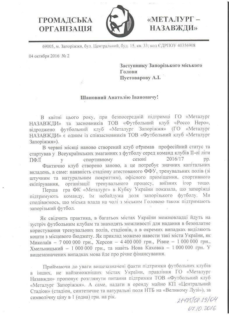 """Запорожский """"Металлург"""" просит власть сдать им в аренду стадион за 1 гривну, фото-1"""
