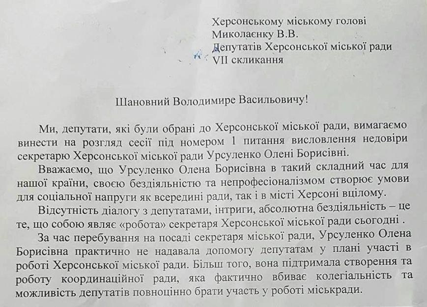 Херсонские депутаты рассмотрят вопрос о недоверии Урсуленко на следующей сессии, фото-1