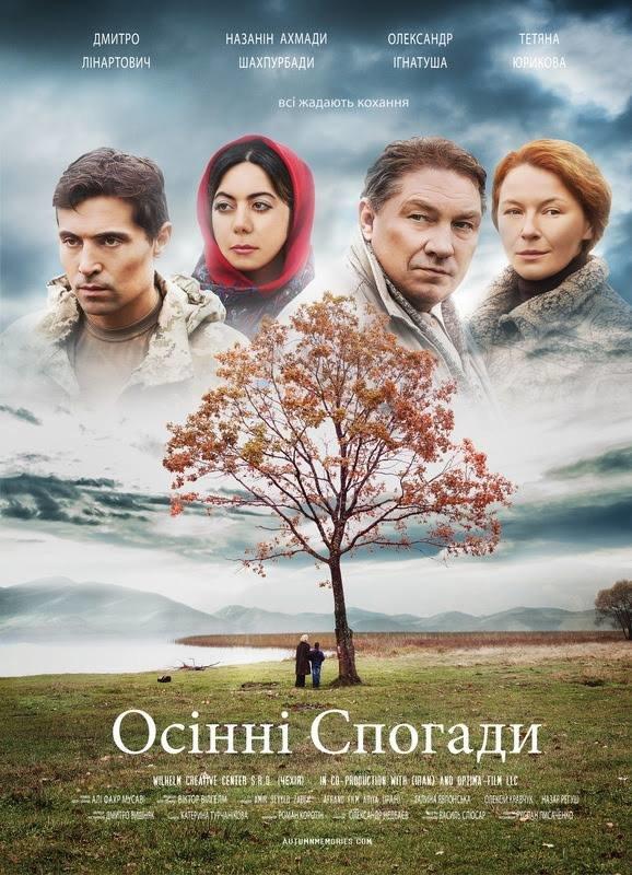 В Мариуполе пройдет премьерный показ современной украинской драмы «Осінні спогади», фото-1