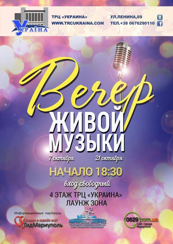 """ТРЦ """"Украина"""" приглашает на вечер ЖИВОЙ МУЗЫКИ!, фото-1"""