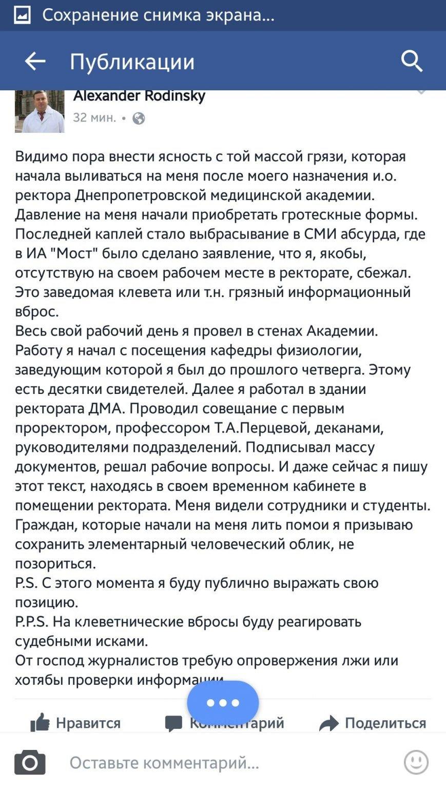 "Скандал в Медакадемии: объявился ""пропавший"" Родинский (ФОТО), фото-1"