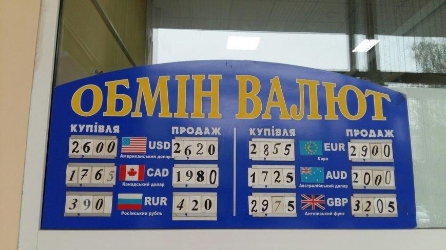 Скільки коштує долар та євро у Львові: реальний курс валют станом на 21 жовтня (ФОТО), фото-1