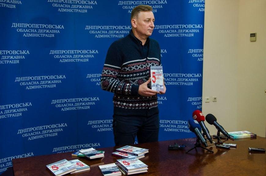 В Днепре презентовали новый остросюжетный роман о войне на Донбассе (ФОТО), фото-4