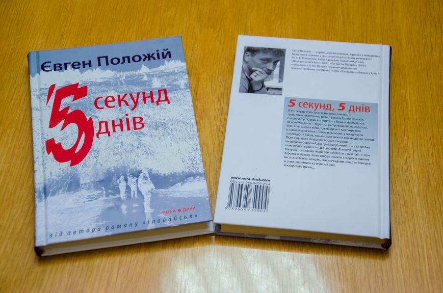 В Днепре презентовали новый остросюжетный роман о войне на Донбассе (ФОТО), фото-1