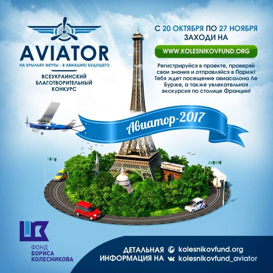 Стартував конкурс «Авіатор 2017»: студенти Львова мають шанс виграти поїздку на Ле Бурже до Франції, фото-3