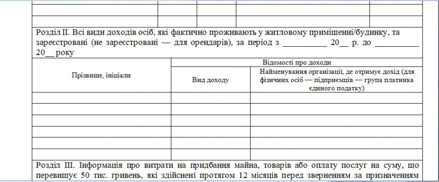 Вопрос-ответ: за какой период нужно указывать доходы при оформлении субсидии? (ФОТО), фото-2