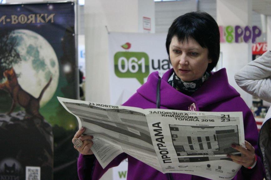 Как проходил первый день Запорожской книжной толоки, - ФОТОРЕПОРТАЖ, фото-19