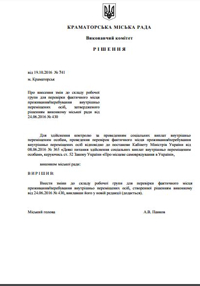 screenshot-www.krm.gov.ua 2016-10-22 10-48-43
