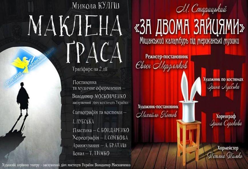 Завтра у Львові виступить Луганський драмтеатр, фото-3