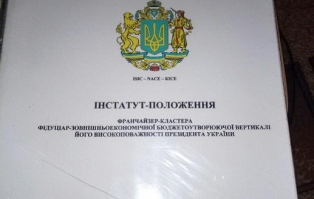 За «Черниговскую республику» взялась СБУ, фото-3