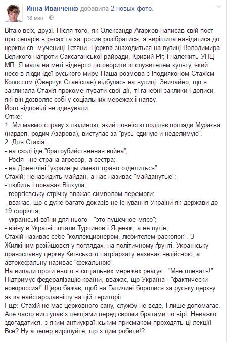 инна иванченко