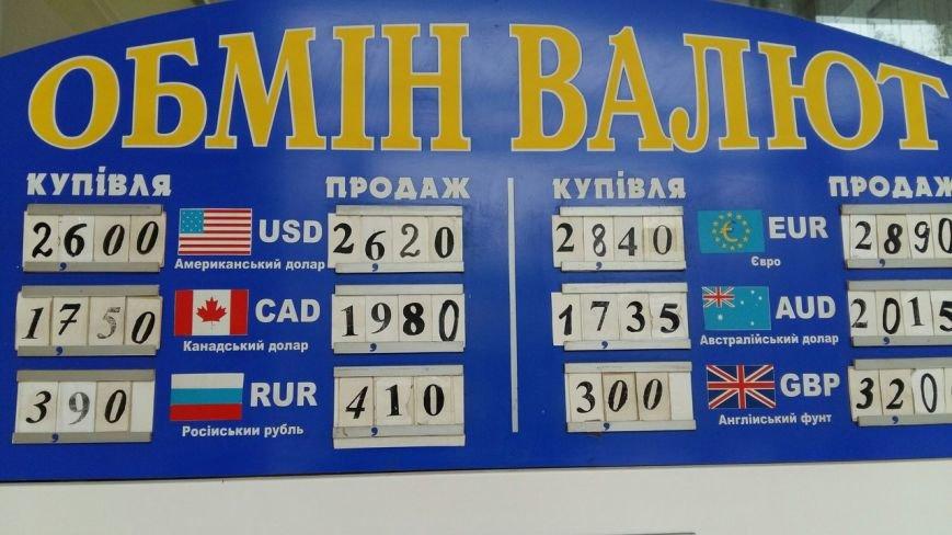 Скільки коштує долар та євро у Львові: реальний курс валют станом на 24 жовтня (ФОТО), фото-1