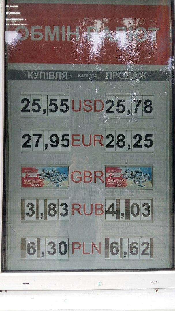 Скільки коштує долар та євро у Львові: реальний курс валют станом на 24 жовтня (ФОТО), фото-2