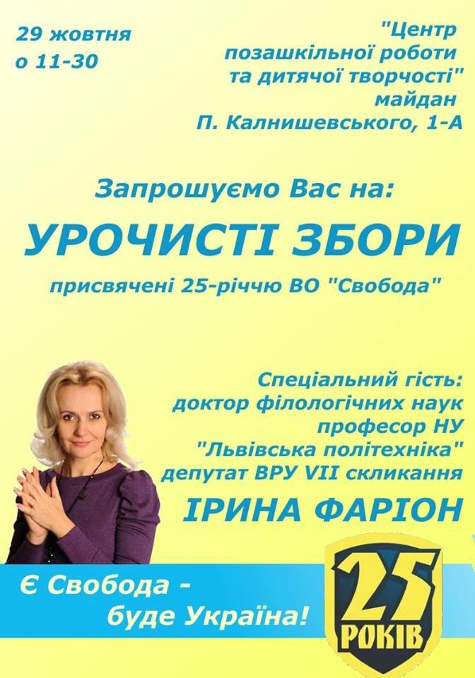 В Каменское приедет Ирина Фарион, фото-1