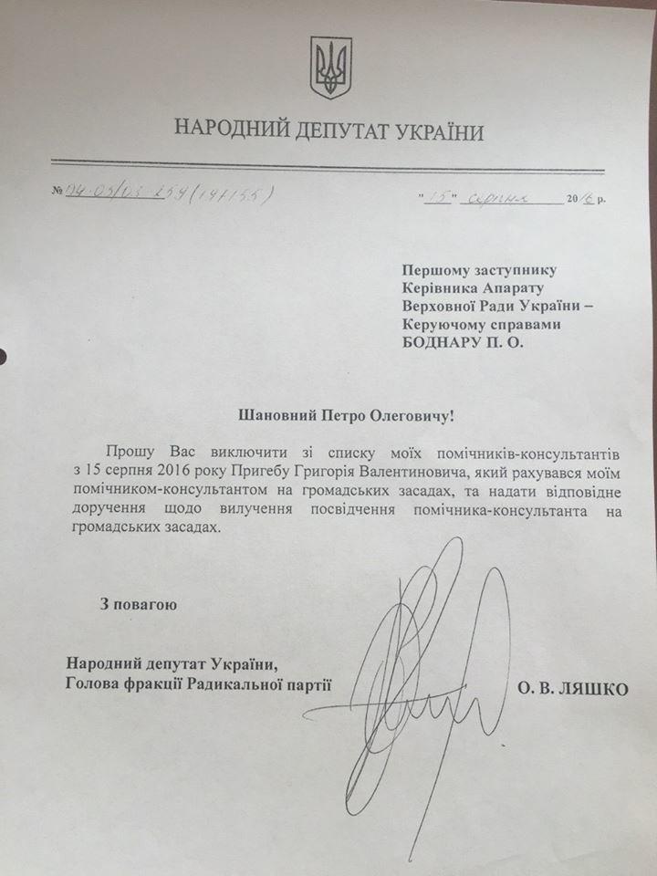 Пригеба больше не может похвастаться статусом помощника народного депутата (ДОКУМЕНТ), фото-1