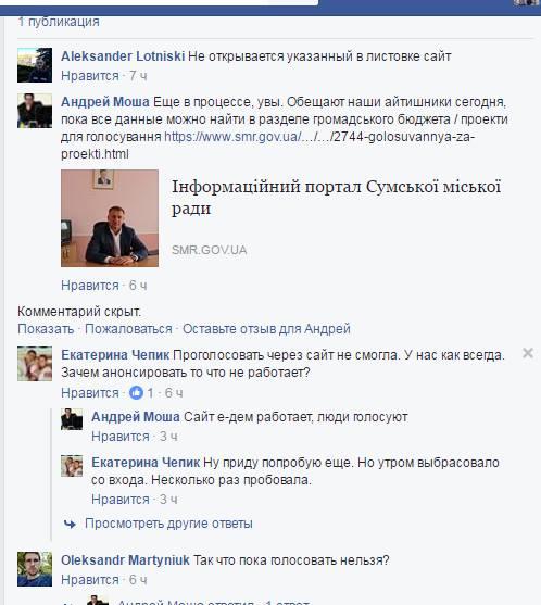 Сумчане не могут принять участие в онлайн голосовании за проекты партиципаторного бюджета (СКРИН), фото-1