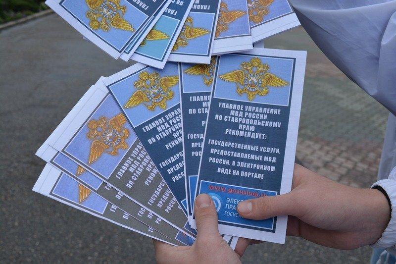 В Ставропольском крае завершилась акция «Госуслуги.Ру», фото-1