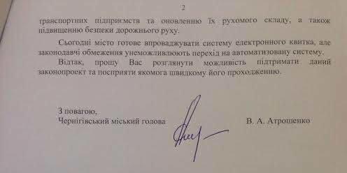 Мэр Чернигова просит у народных депутатов электронный билет на транспорт, фото-1
