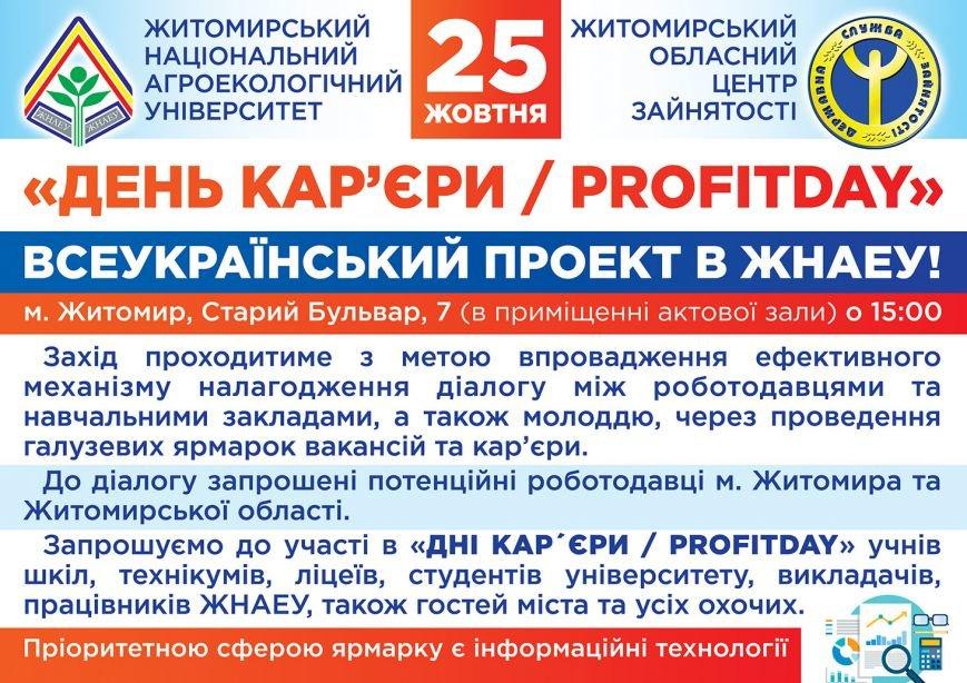 А4_ДЕНЬ_КАР´ЄРИ