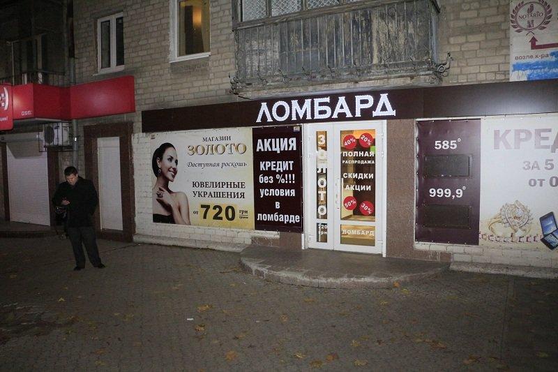 Криминальный Днепр: ночью неизвестные ограбили ломбард и стреляли в охранника (ФОТО, ВИДЕО), фото-2