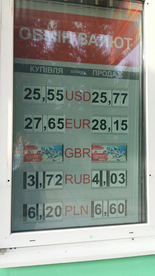 Скільки коштує долар та євро у Львові: реальний курс валют станом на 25 жовтня (ФОТО), фото-2