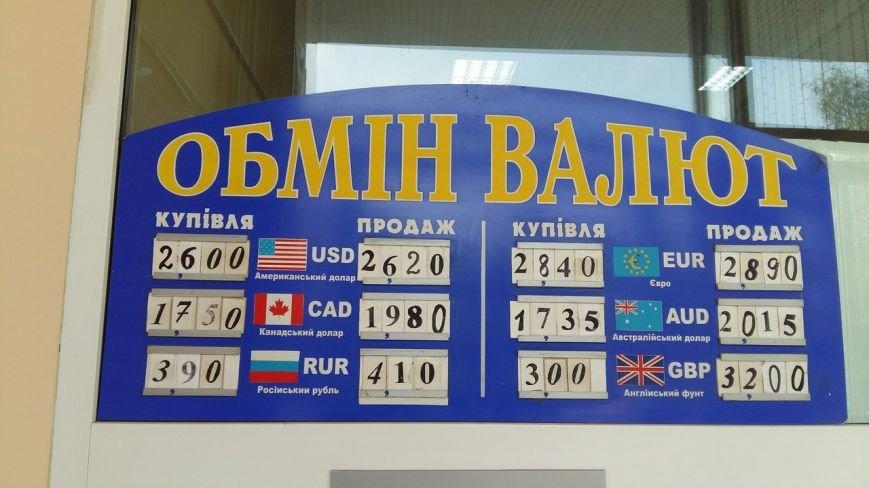 Скільки коштує долар та євро у Львові: реальний курс валют станом на 25 жовтня (ФОТО), фото-1