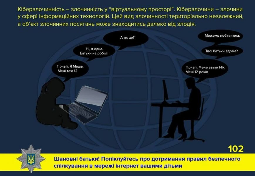 Полиция рекомендует родителям следить за общением своих детей в Интернете, фото-1