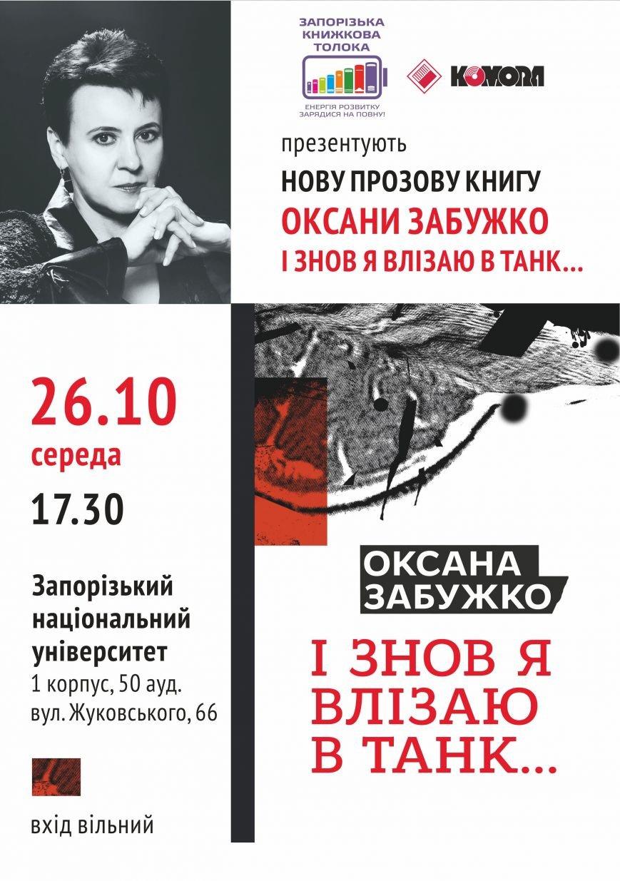 Завтра в Запорожье Оксана Забужко проведет презентацию своей книги, фото-1