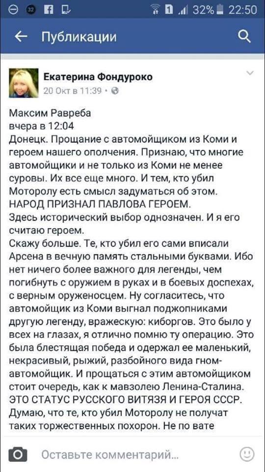 Актриса оперного театра в Днепре выкладывает в сеть фотографии с отдыха в Крыму и славит Россию, фото-1