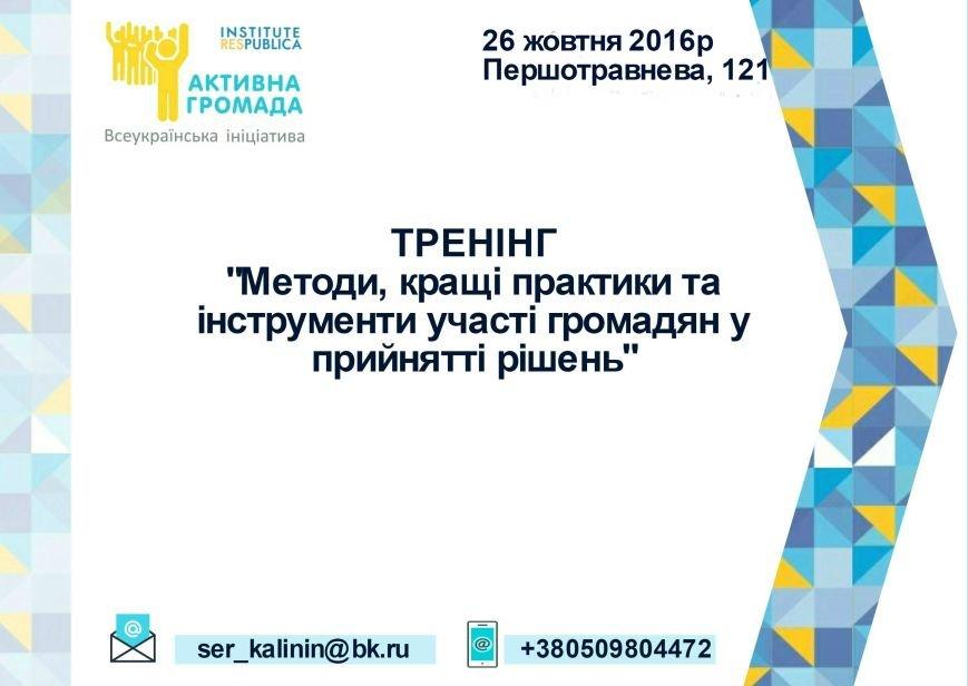 В Доброполье состоится тренинг «Методы, лучшие практики и инструменты участия в принятии решений», фото-1