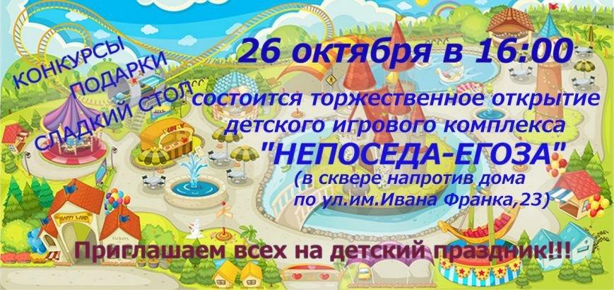 В Доброполье откроется детский игровой комплекс, фото-1