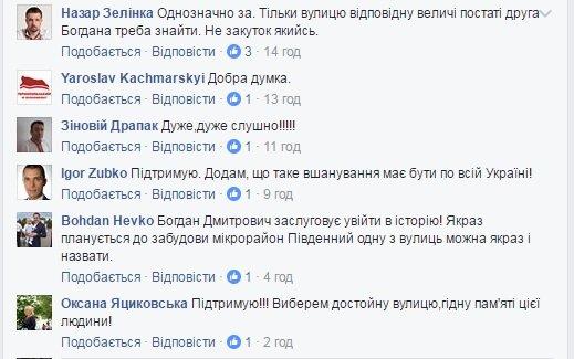 Тернополяни активно підтримують ідею назвати вулицю на честь Богдана Гаврилишина, фото-2