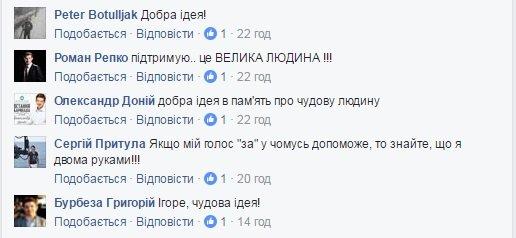 Тернополяни активно підтримують ідею назвати вулицю на честь Богдана Гаврилишина, фото-1