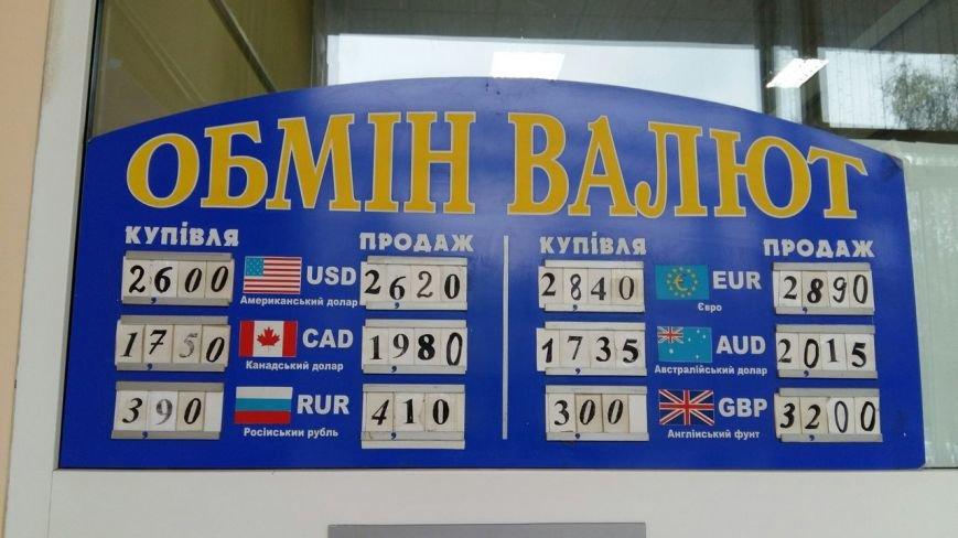 Скільки коштує євро та долар у Львові: актуальний курс валют станом на 26 жовтня (ФОТО), фото-1