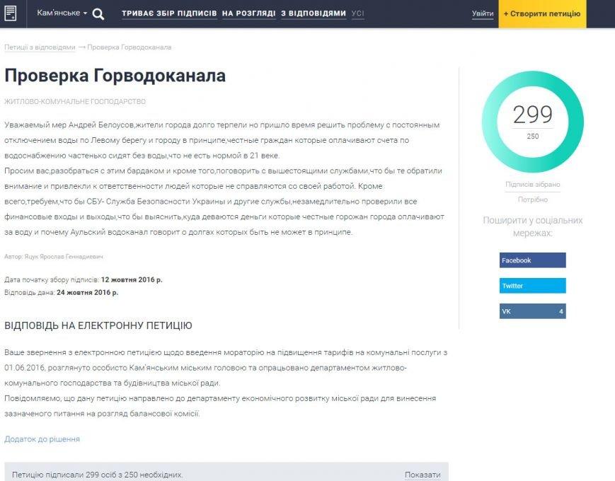 """Каменские чиновники не смогли ответить на петицию о проверке """"Горводоканала"""", фото-1"""