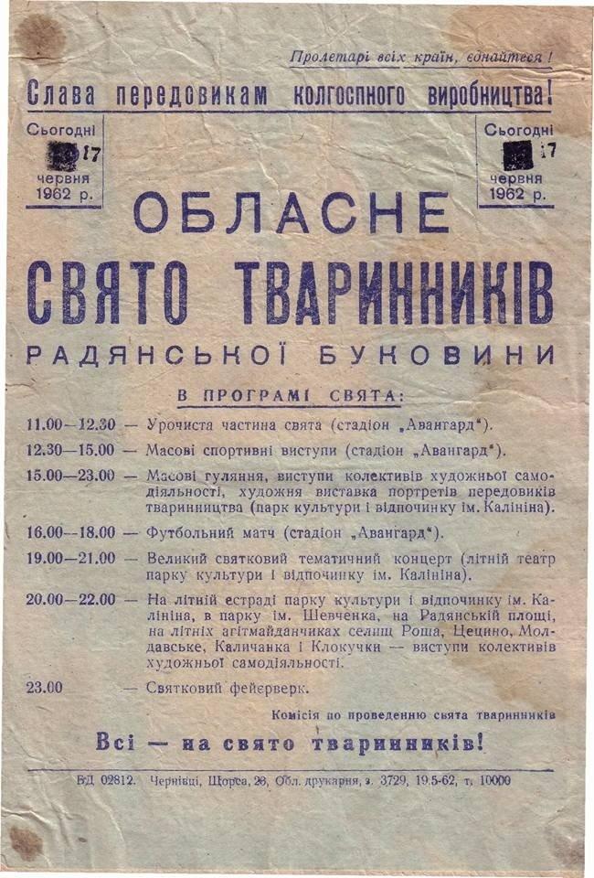 """У мережі з'явились  архівні фото стадіону """"Буковина"""" часів СРСР, фото-4"""